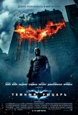 фильм Темный рыцарь Dark Knight, The 2008