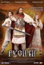 фильм Русичи — 2008