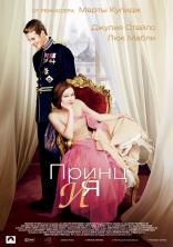 фильм Принц и я Prince & Me, The 2004