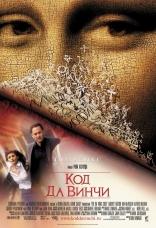 фильм Код Да Винчи Da Vinci Code, The 2006