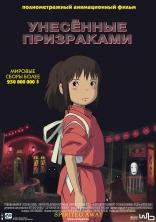 фильм Унесённые призраками 千と千尋の神隠し 2001