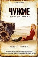 фильм Чужие — 2008