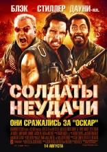 фильм Солдаты неудачи Tropic Thunder 2008