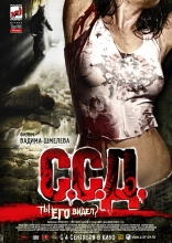 фильм С.С.Д. — 2008