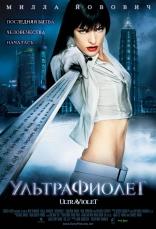 фильм Ультрафиолет Ultraviolet 2006