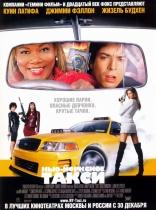 фильм Нью-йоркское такси Taxi 2004