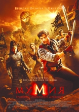 ����� �����: �������� ���������� �������� Mummy: Tomb of the Dragon Emperor, The 2008