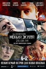фильм Новая земля — 2008