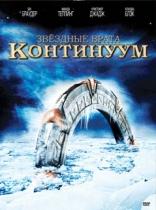 фильм Звездные врата: Континуум Stargate: Continuum 2008