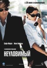 фильм Неуловимый Anthony Zimmer 2005