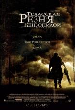 фильм Техасская резня бензопилой: Начало Texas Chainsaw Massacre: The Beginning 2006