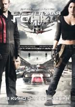 фильм Смертельная гонка Death Race 2008