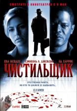 фильм Чистильщик Cleaner 2007