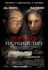 ����� ����� �� �������� Righteous Kill 2008