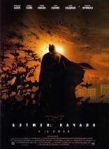 фильм Бэтмен: Начало Batman Begins 2005
