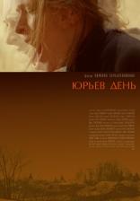 фильм Юрьев день — 2008