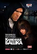 фильм Каменная башка — 2008