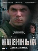 фильм Пленный  2008