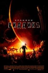 фильм Хроники Риддика Chronicles of Riddick, The 2004