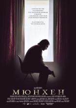 фильм Мюнхен: Возмездие