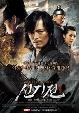 фильм Божественное оружие Shin ge jeon 2008