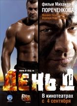 фильм День Д — 2008