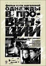 фильм Однажды в провинции — 2008