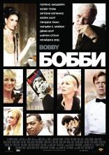 фильм Бобби Bobby 2006