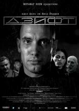 фильм Дзифт Zift 2008