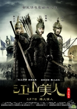 фильм Императрица и воины Kwong saan mei yan 2008