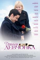 фильм Дрянная девчонка My Sassy Girl 2008