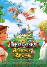фильм Приключения Аленушки и Еремы — 2008