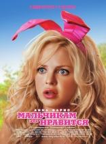 фильм Мальчикам это нравится House Bunny, The 2008