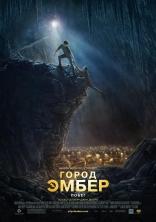 фильм Город Эмбер: Побег City of Ember 2008