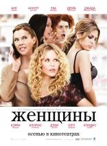 фильм Женщины Women, The 2008