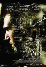 фильм Паук Spider 2002