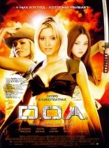 фильм ДОА: Живым или мертвым DOA: Dead or Alive 2006