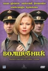 фильм Волшебник — 2008