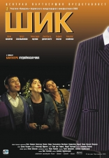фильм Шик — 2003