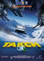 фильм Такси 3 Taxi 3 2003