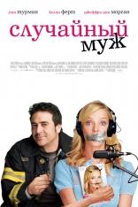 фильм Случайный муж Accidental Husband, The 2008
