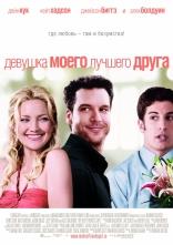 фильм Девушка моего лучшего друга My Best Friend's Girl 2008