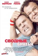 фильм Сводные братья Step Brothers 2008