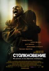 фильм Столкновение Crash 2004