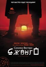 фильм Сукияки вестерн Джанго Sukiyaki Western Django 2007