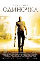 фильм Одиночка Man Apart, A 2003