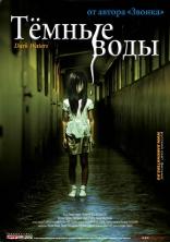фильм Темные воды Honogurai mizu no soko kara 2002