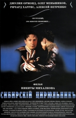 фильм Сибирский цирюльник — 1998