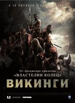 фильм Викинги Outlander 2008