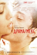 фильм Драма/Мекс Drama/Mex 2006